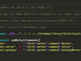 thinkphp启动workerman,报错:Class 'think\Console' not found